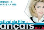 25e-festival-du-film-francais-au-japon